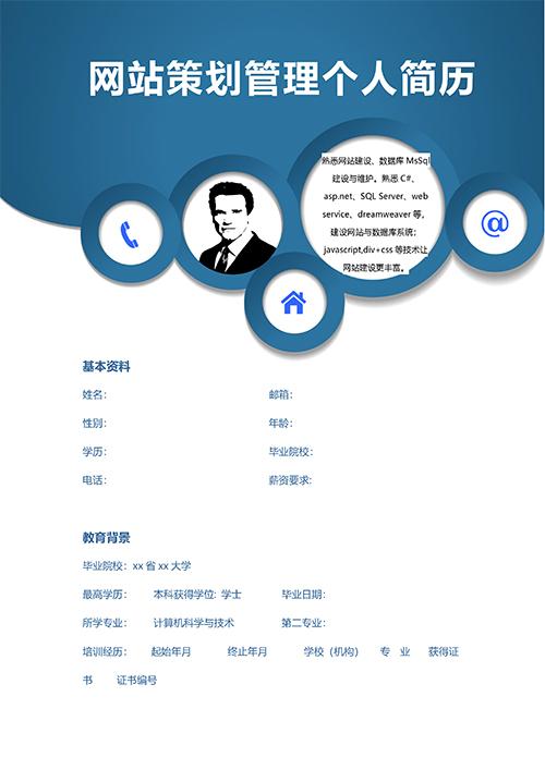 网站策划个人简历模板下载-1.jpg