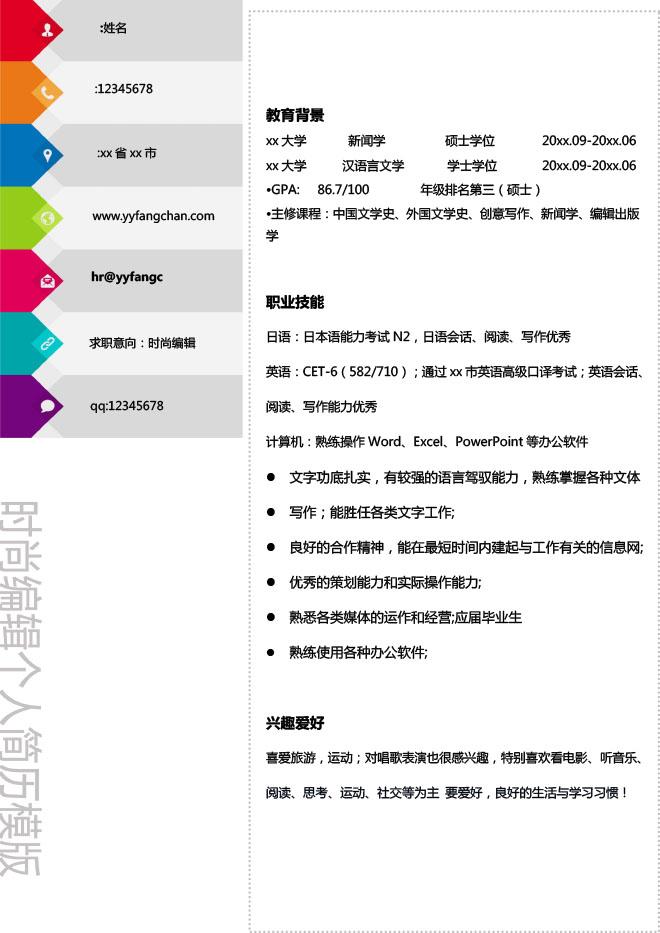 时尚编辑工作简历模版下载.jpg