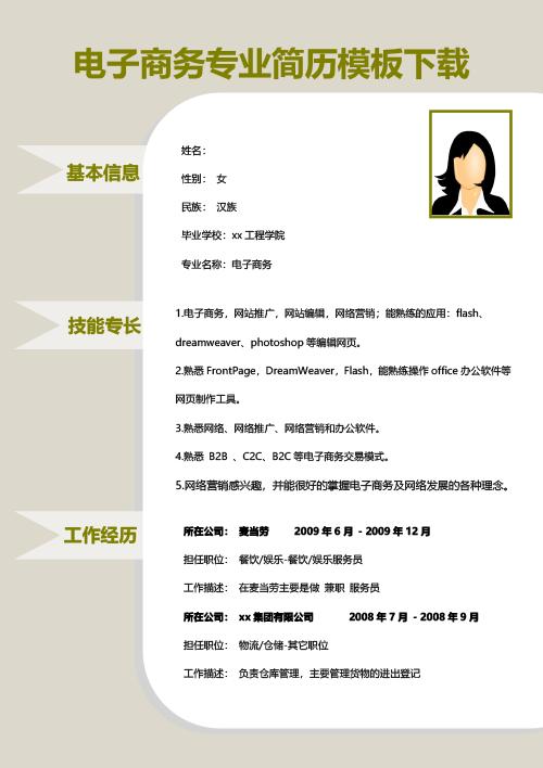 电子商务专业简历模板下载