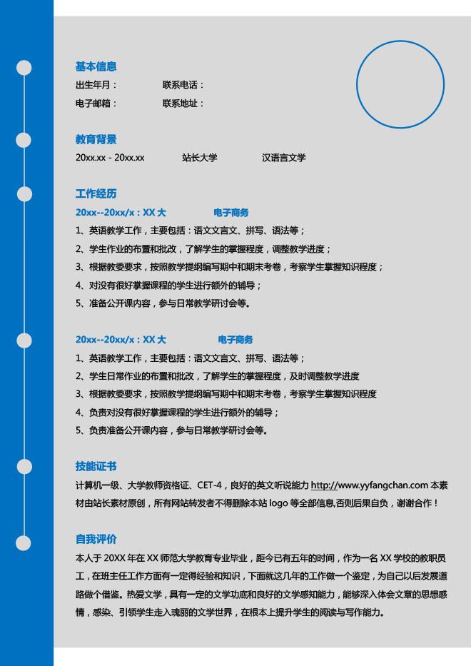 电子商务简历模板word.jpg