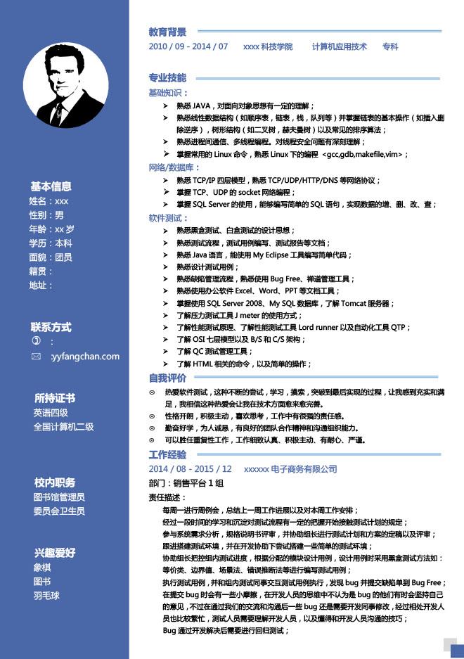 电子商务电子版简历.jpg