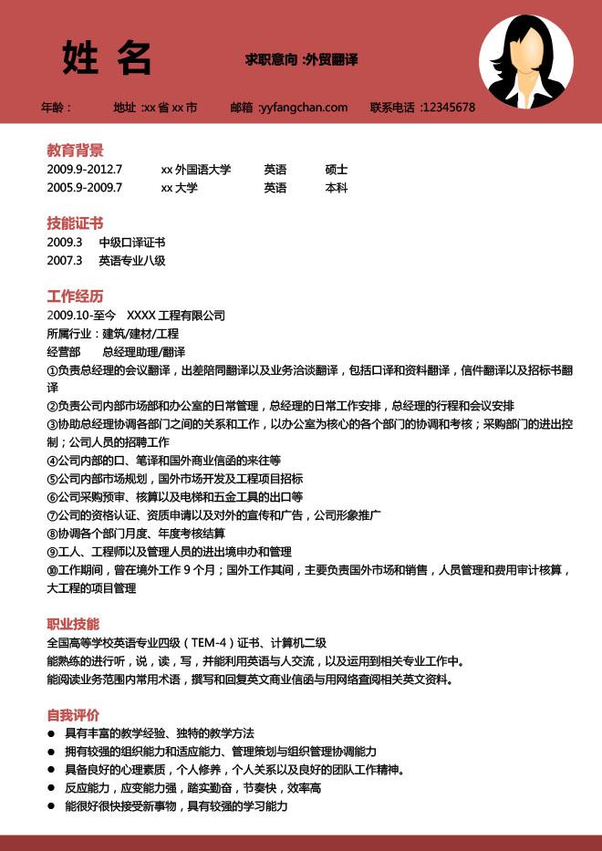 电话客服个人简历word模板.jpg