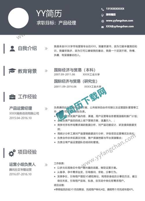 产品经理求职简历模板免费下载