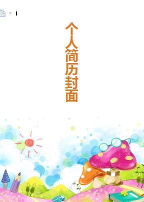 幼师简历封面模板下载