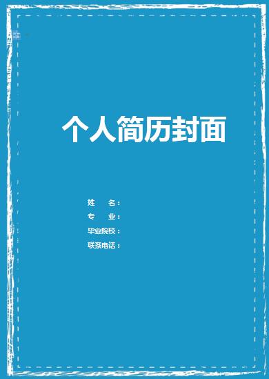 医学毕业生个人简历封面