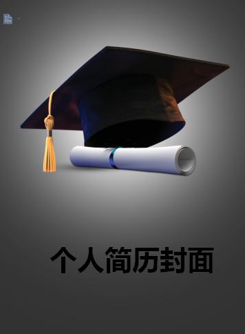 优秀毕业生求职简历封面模板下载