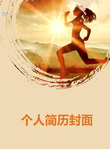 体育生简历封面素材下载