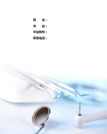 口腔医生个人简历封面下载