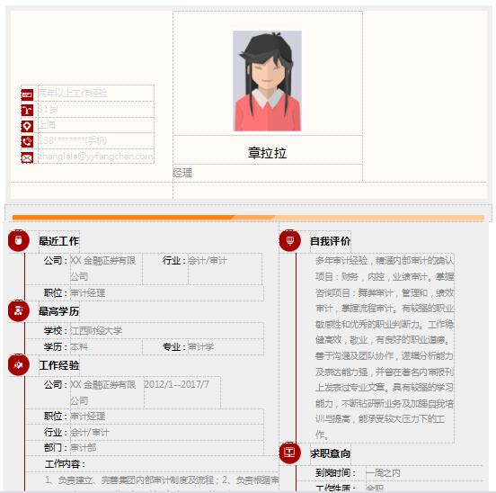 审计专业简历word下载