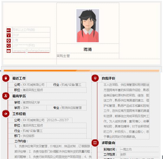 物流供应链管理专业简历word下载